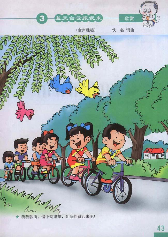 简谱版小学三年级音乐下册欣赏蓝天白云跟我来 人教版小学