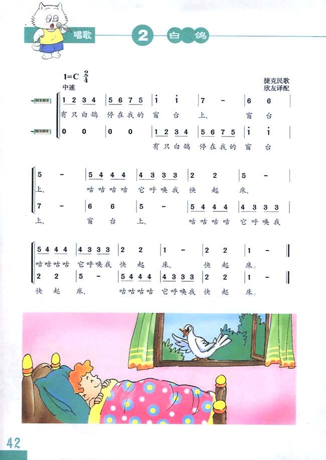 简谱版小学三年级音乐下册唱歌白鸽