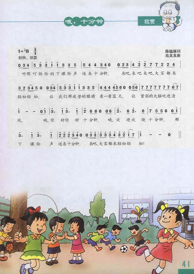 简谱版小学三年级音乐下册哦