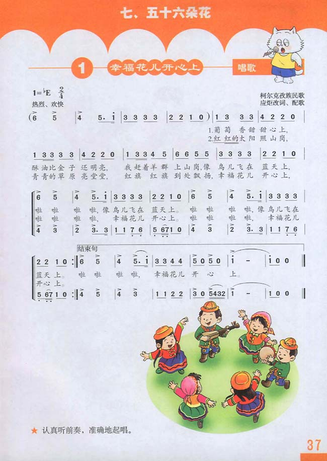 简谱版小学三年级音乐下册七五十六朵花