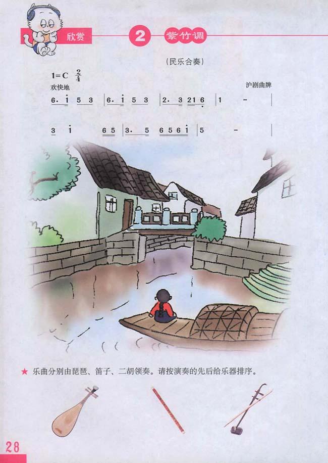 简谱版小学三年级音乐下册欣赏紫竹调