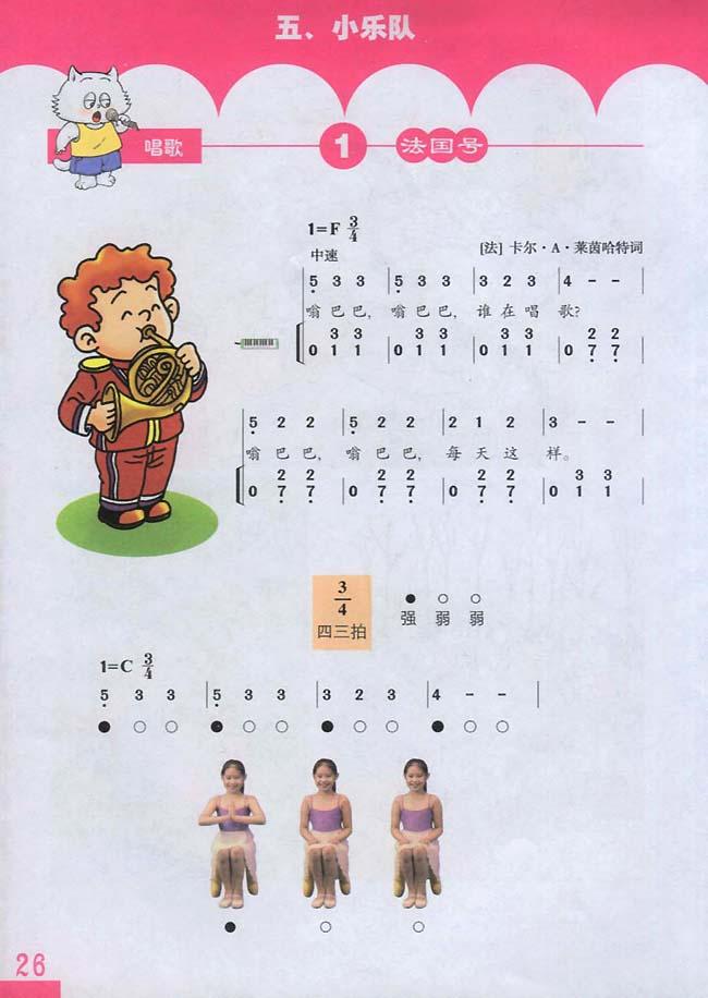 简谱版小学三年级音乐下册唱歌法国号