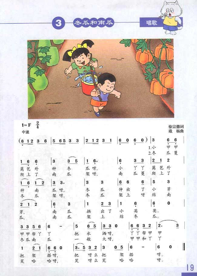 简谱版小学三年级音乐下册唱歌冬瓜和南瓜