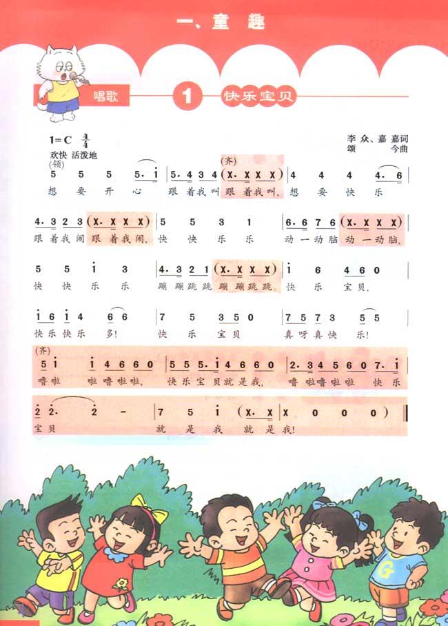 简谱版小学三年级音乐下册唱歌快乐宝贝