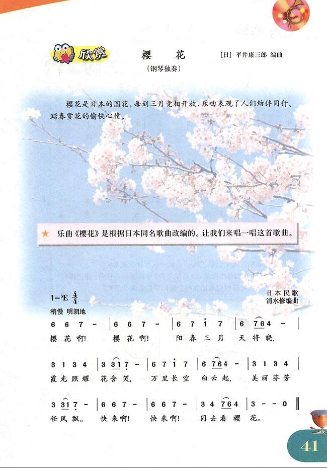 简谱版小学四年级音乐下册欣赏樱花