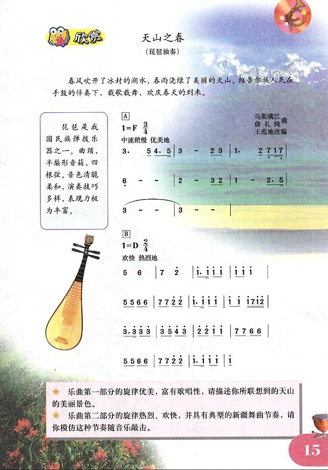 简谱版小学四年级音乐下册欣赏天山之春