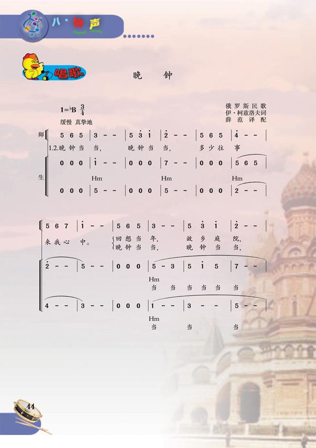 五年级音乐书器乐谱