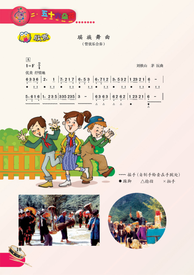 级音乐下册欣赏瑶族舞曲