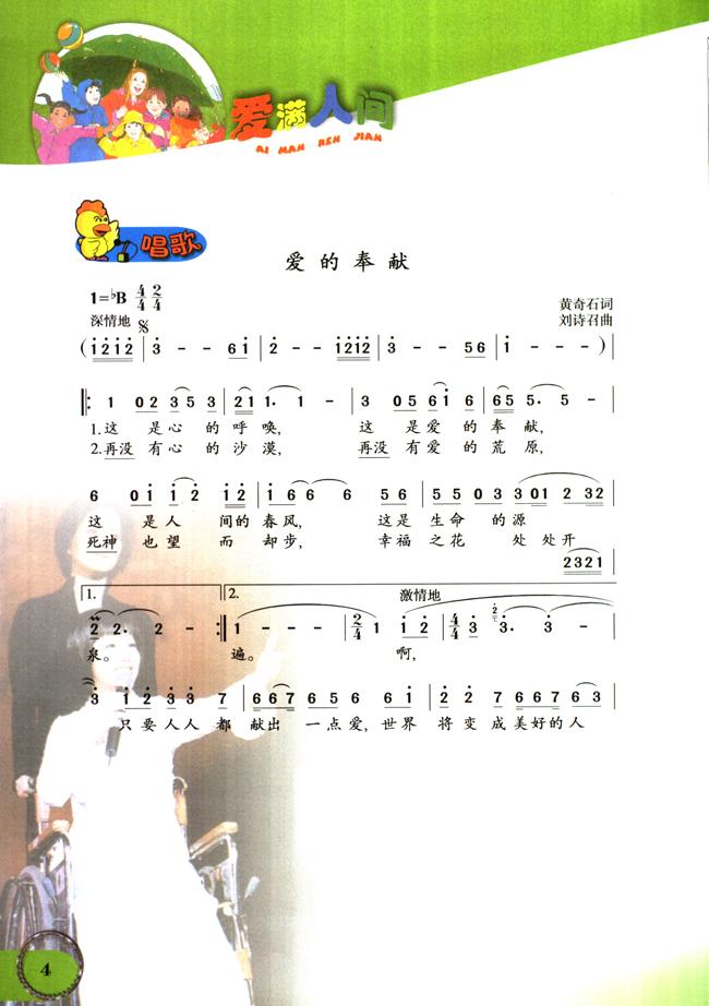 小学六年级教材下册_简谱版小学六年级音乐下册一爱满人间_人教版小学课本