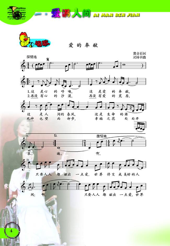 六年级下册人教版音乐
