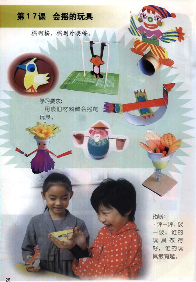 小学一年级美术下册第17课会摇的玩具
