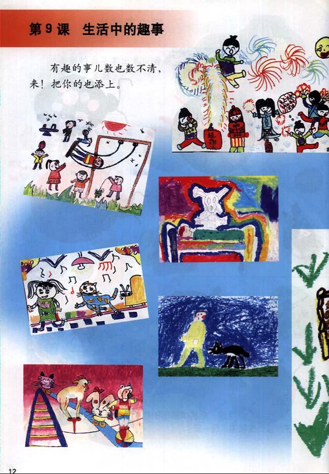 小学一年级美术课本,小学一年级美术课,小学一年级美术课课
