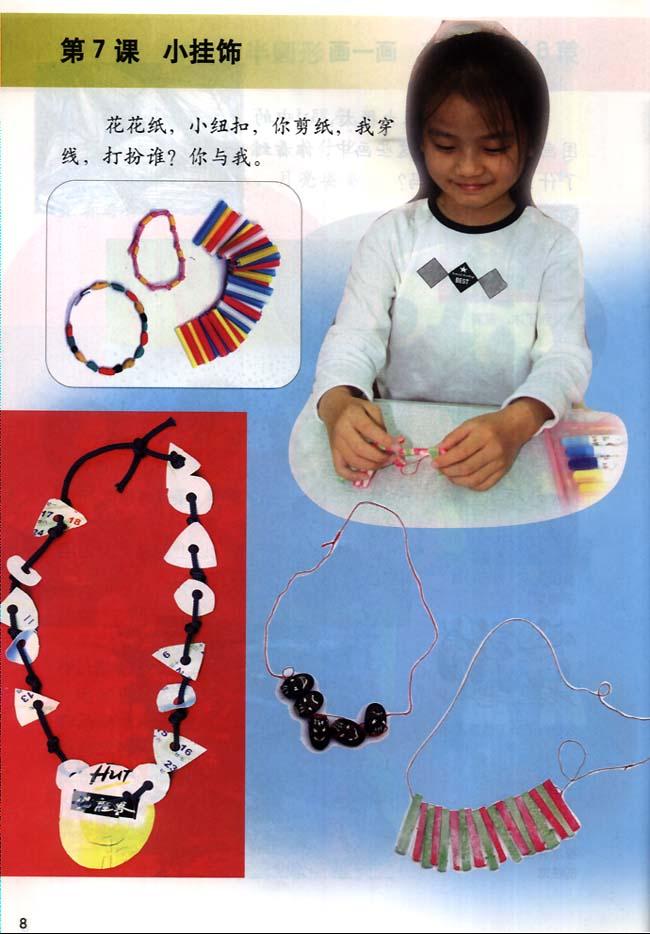 小学一年级美术下册第7课小挂饰