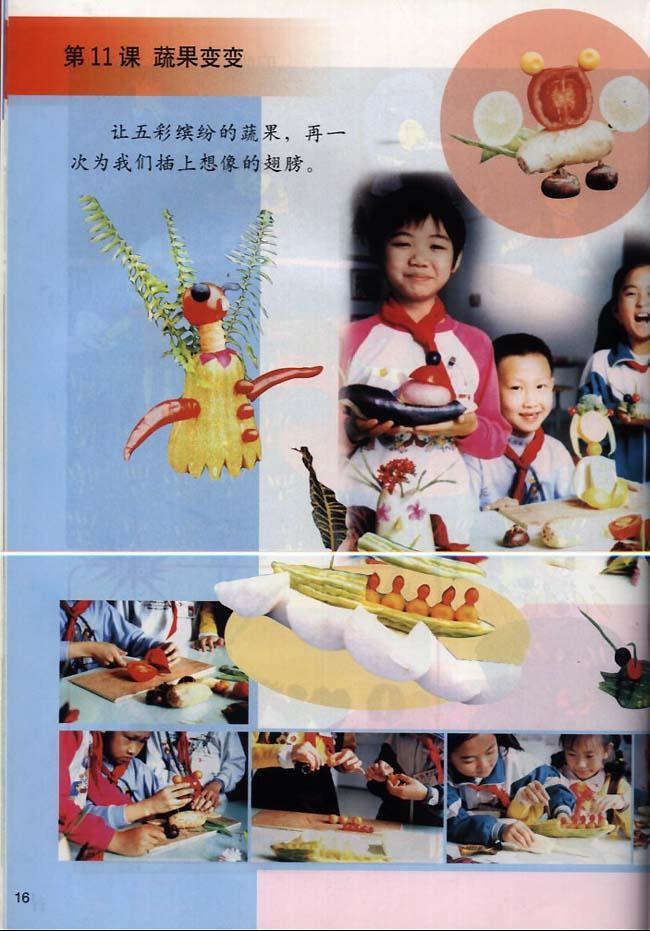 小学二年级美术下册第11课蔬果变变图片
