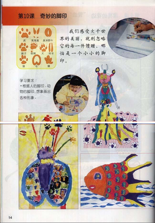 小学二年级美术下册第10课奇妙的脚印图片