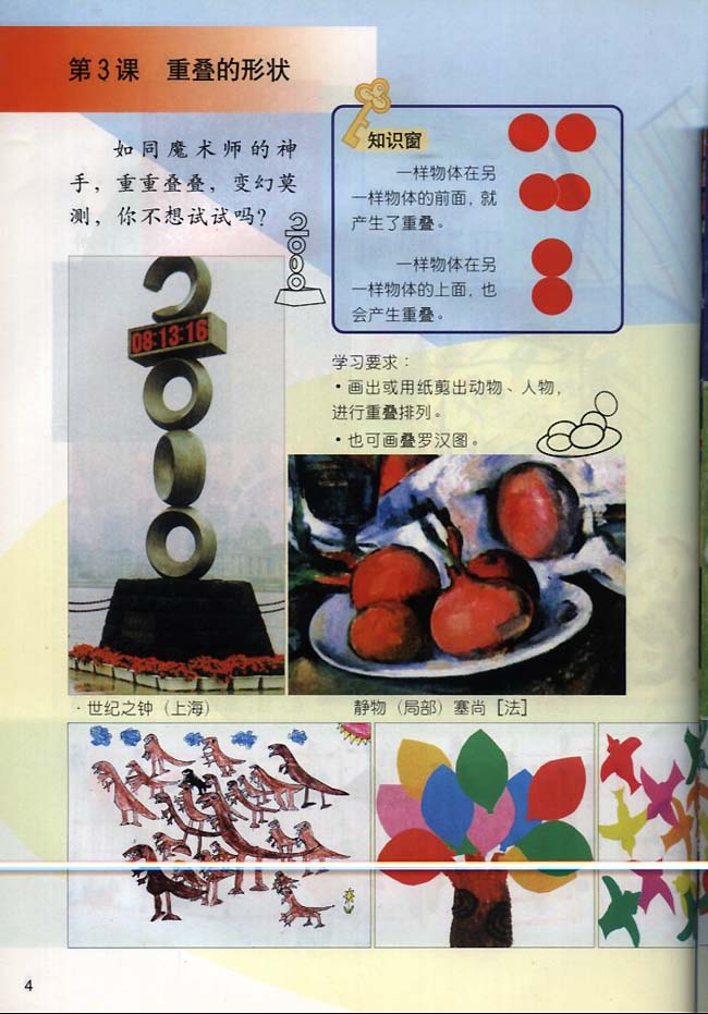 小学 二年级美术下册 第3课 重叠 的形状 人教版