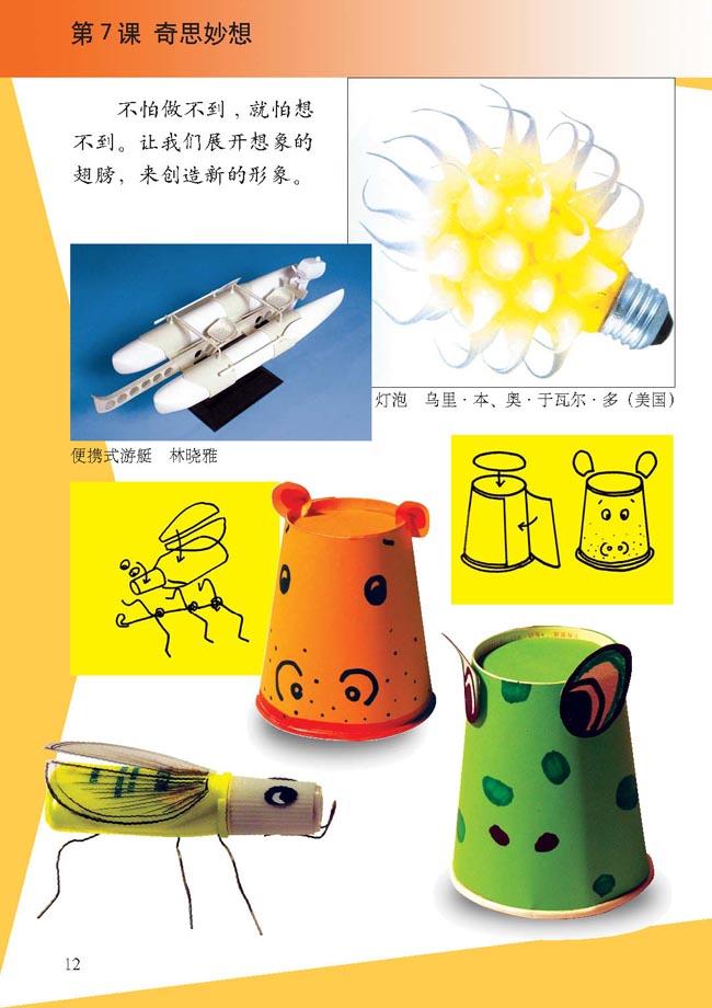 小学六年级美术下册第7课奇思妙想_人教版小学课本图片