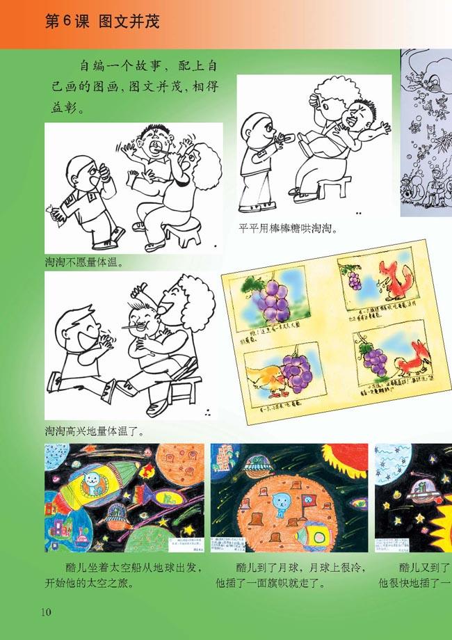 小学六年级美术下册第6课图文并茂