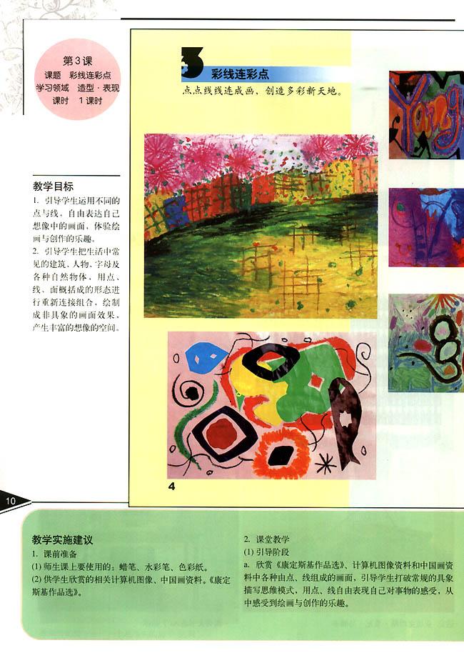 小学美术课教育案例_小学一年级美术上册教师教学用书第三课彩线连彩点(造型·表现 ...