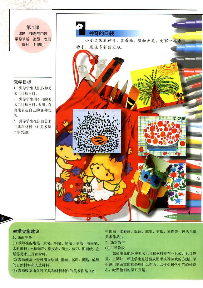 小学一年级美术上册教师教学用书第一课神奇的口袋图片