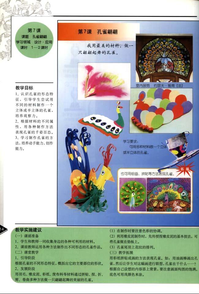 小学二年级美术下册教师教学用书教学目标图片