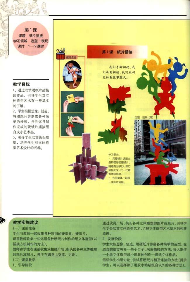 小学二年级美术下册教师教学用书第一课 纸片插接