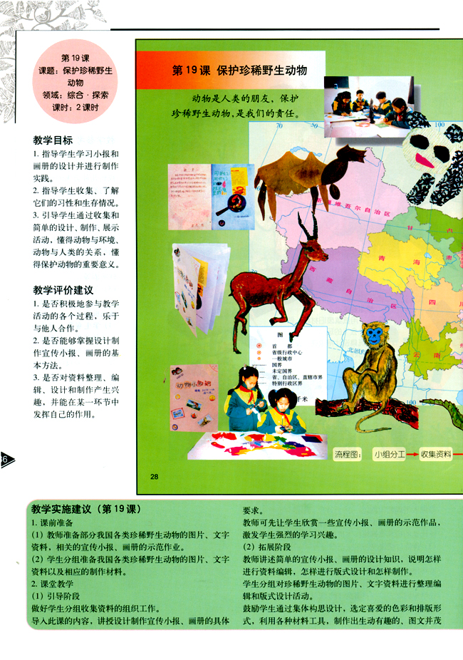 小学三年级美术下册教师教学用书第十九课保高清图片