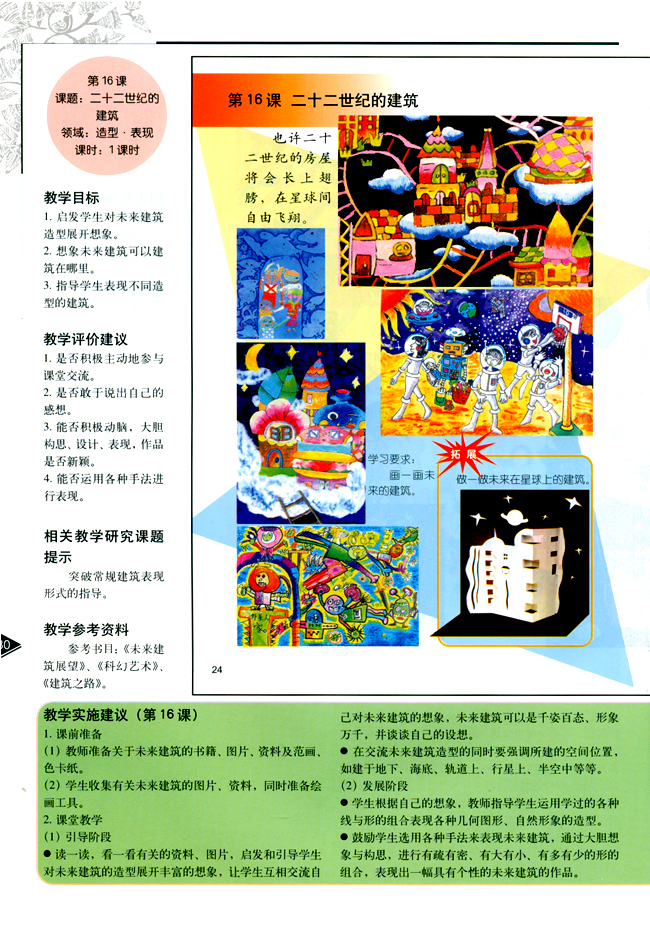 小学 三年级美术下册 教师教学用书第 十六 课 二高清图片