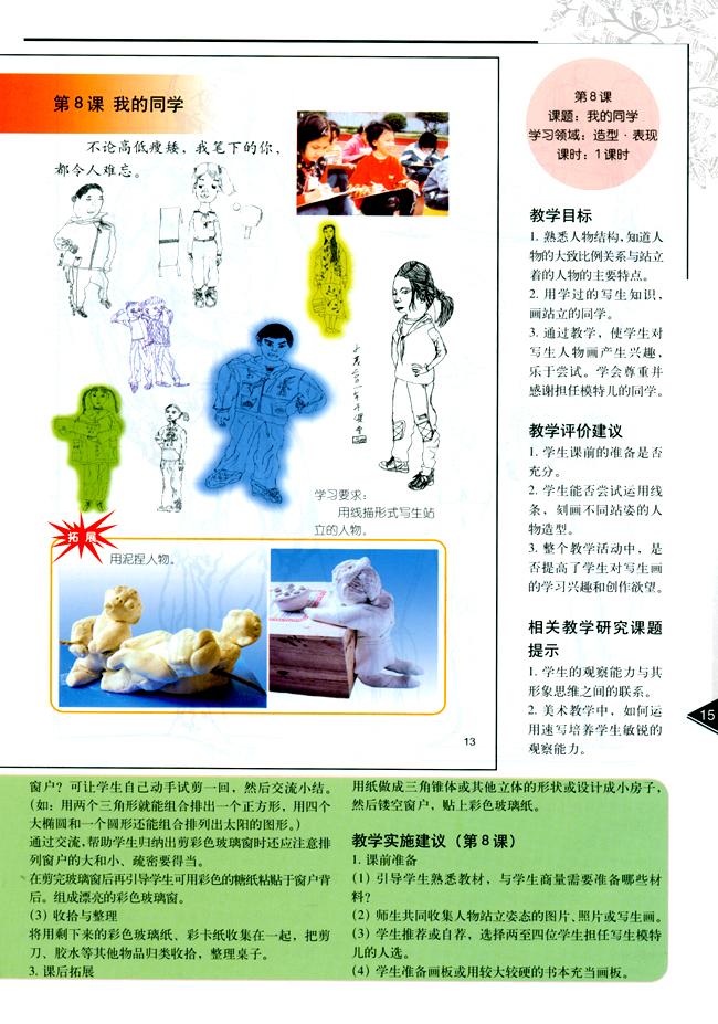 三年级美术书上册图片头像,苏教版五年级上册语文书第十六高清图片