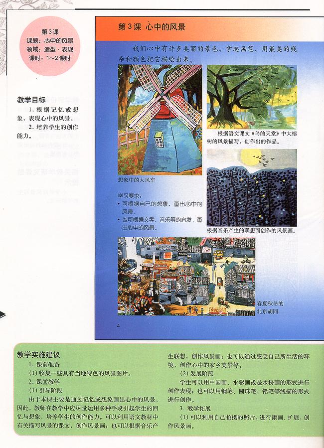小学六年级美术上册教师教学用书第三课心中的风景图片