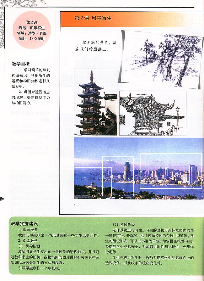 小学六年级美术上册教师教学用书第二课风景写生图片