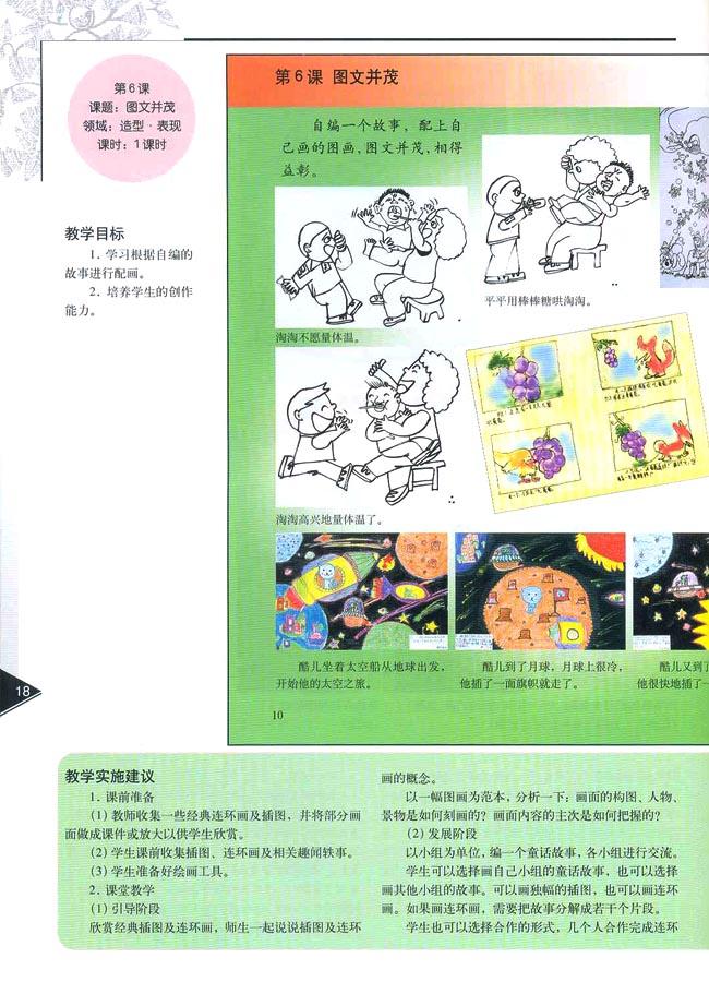 小学六年级美术下册教师教学用书第六课图文并茂 造型 表现