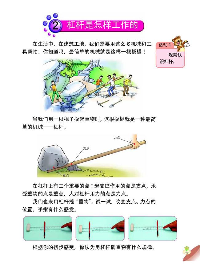 小学五年级科学上册2杠杆是怎样工作的 高清图片