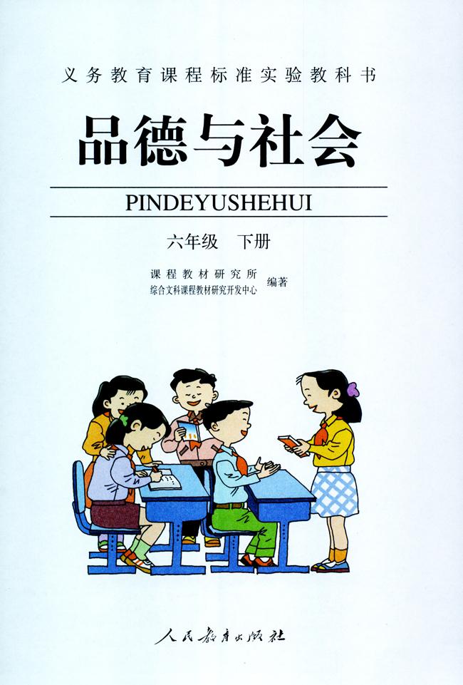 小学六年级品德与生活下册扉页图片