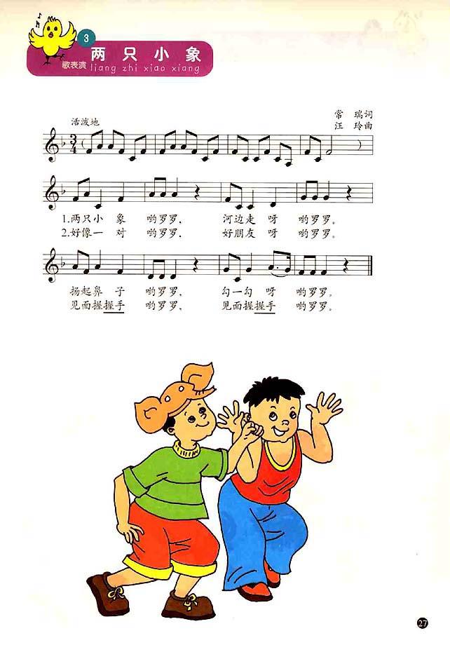 音乐上册3.两只小象