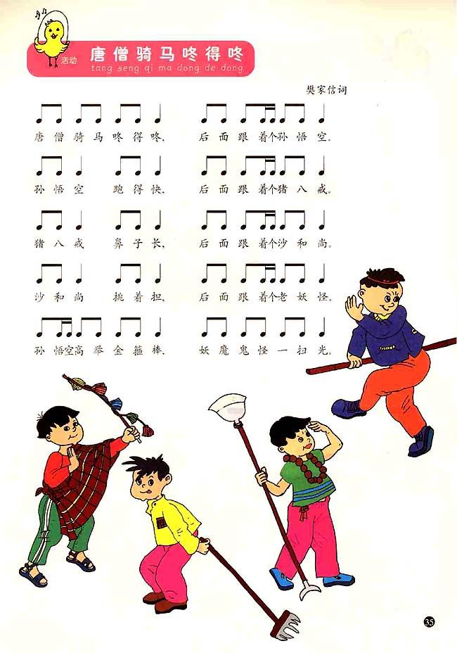 五线谱版小学一年级音乐上册唐僧骑马咚得咚