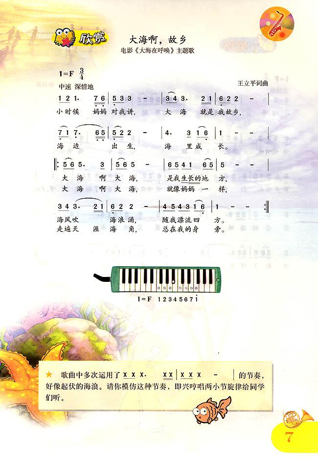 简谱版小学四年级音乐上册欣赏大海啊,故乡