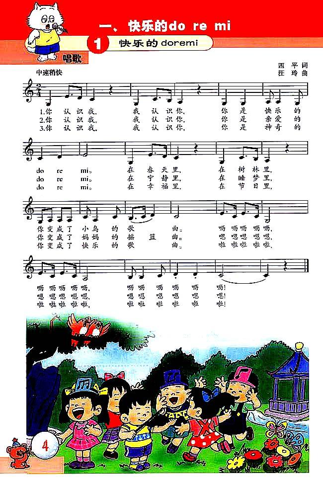谱版小学三年级音乐上册唱歌快乐的 doremi 人 五线谱 版