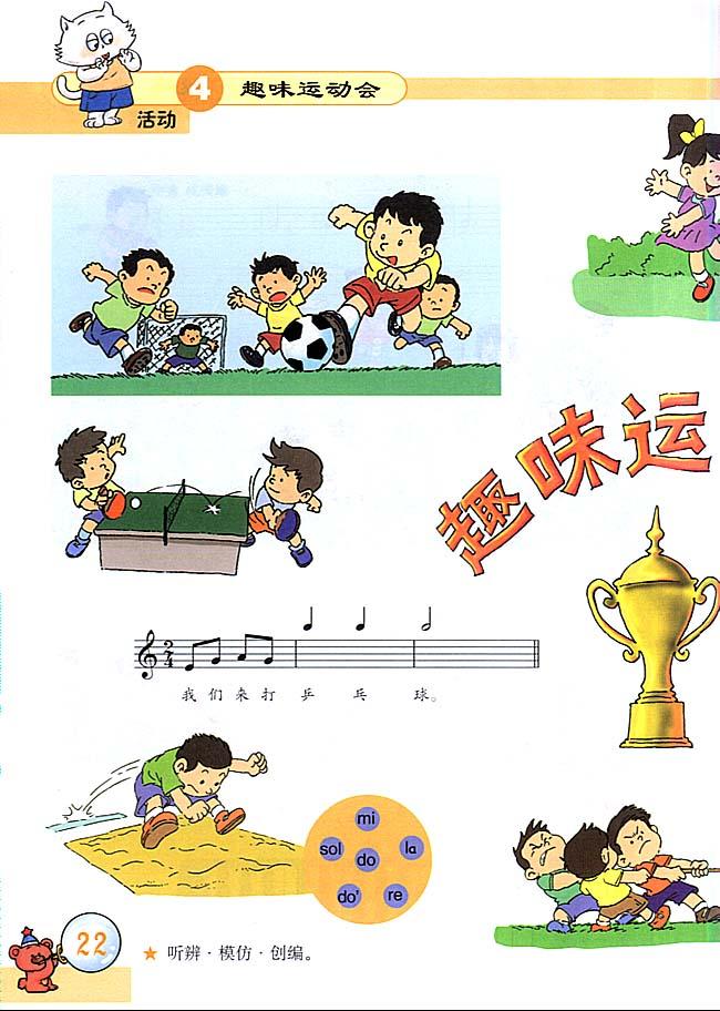 五线谱版小学三年级音乐上册活动趣味运动会