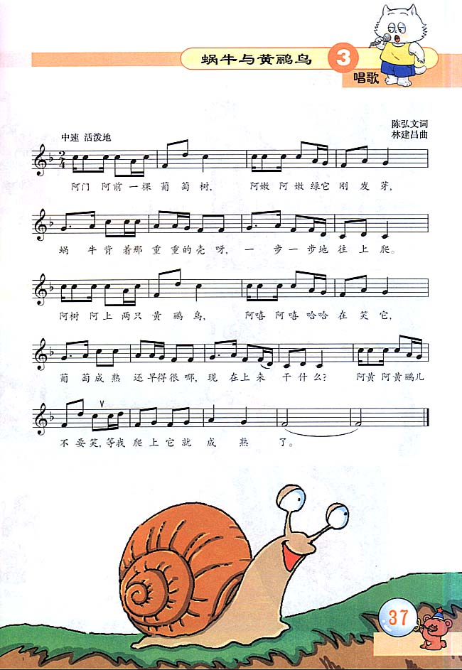 五线谱版小学三年级音乐上册唱歌蜗牛与黄鹂鸟