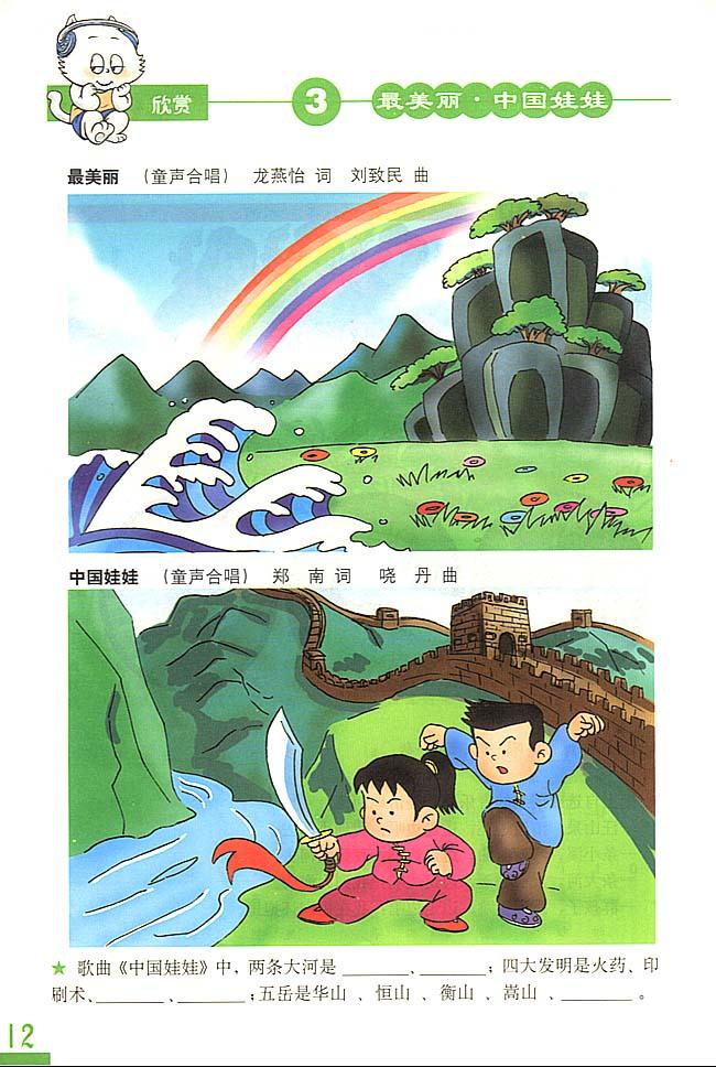简谱版小学三年级音乐上册中国娃娃
