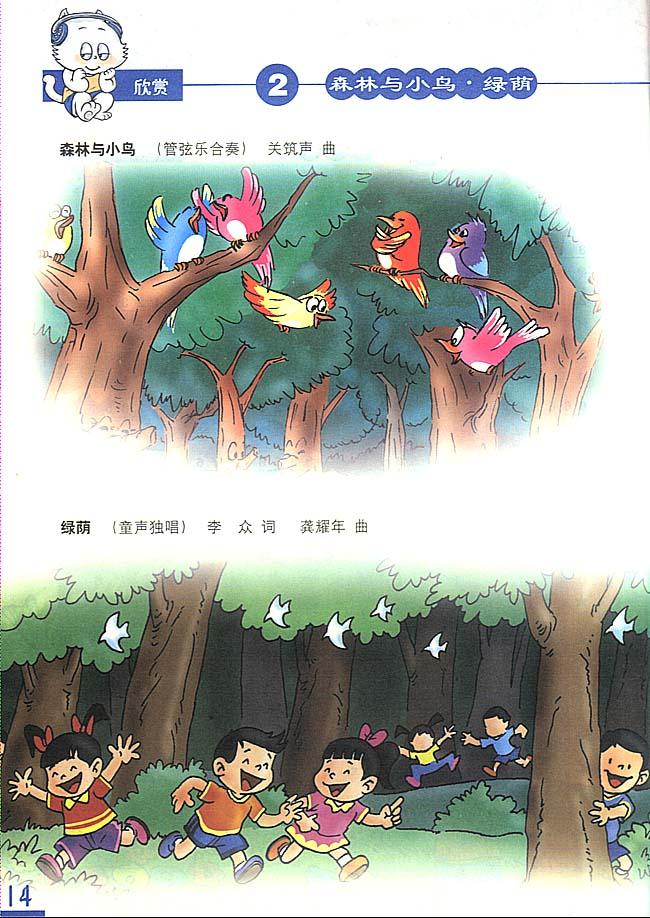 简谱版小学三年级音乐上册欣赏森林与小鸟