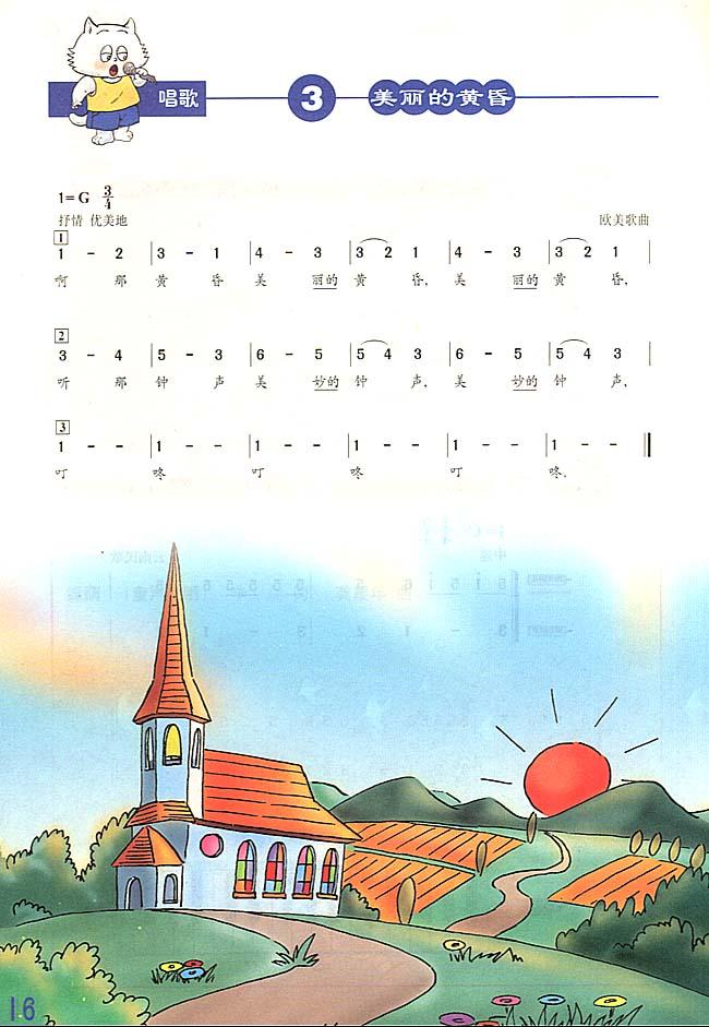 简谱版小学三年级音乐上册唱歌 美丽的黄昏 人 简谱 版小学三年级音乐