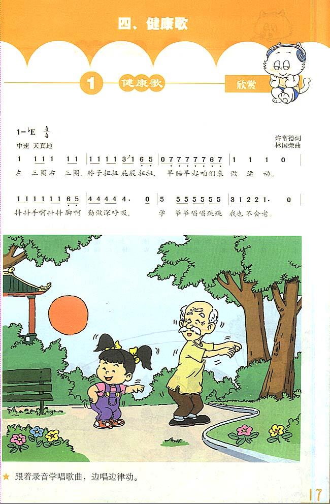 简谱 版小学三年级音乐上册四 健康歌 人教版小