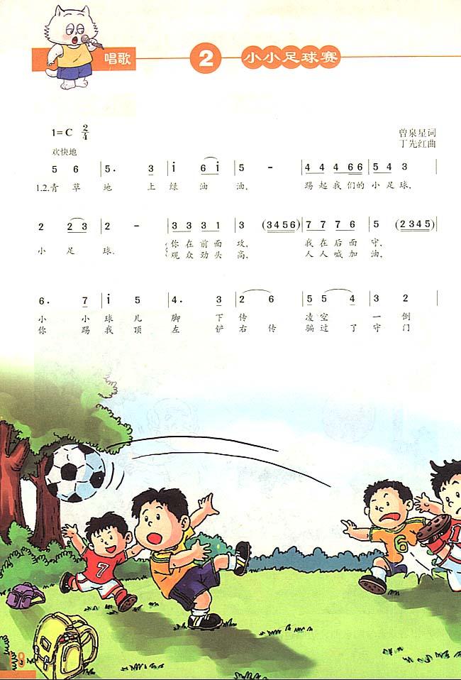 简谱版小学三年级音乐上册唱歌小小足球赛