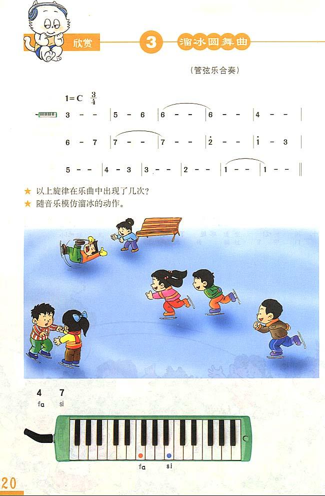 简谱版小学三年级音乐上册欣赏溜冰圆舞曲