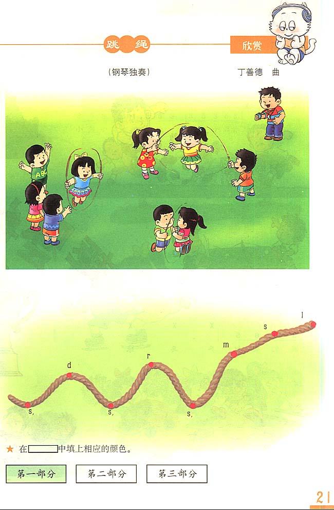 简谱版小学三年级音乐上册跳绳
