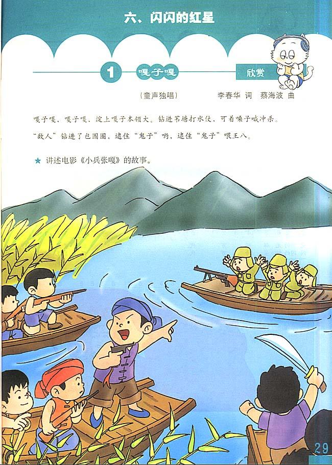 简谱版小学三年级音乐上册欣赏嘎子嘎