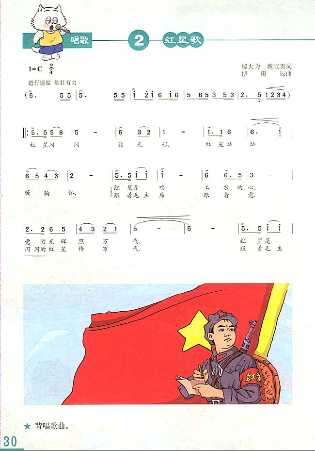 简谱版小学三年级音乐上册唱歌红星歌