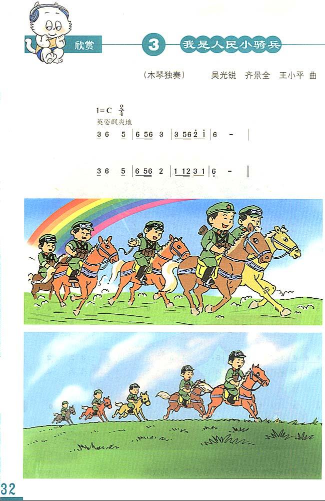简谱版小学三年级音乐上册欣赏我是人民小骑兵
